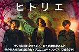 """ヒトリエのインタビュー公開。バンドが築いてきたものと新たに開拓するものの両方を突き詰めた、アニメ""""86―エイティシックス""""OP曲含むニュー・シングルを6/2リリース"""