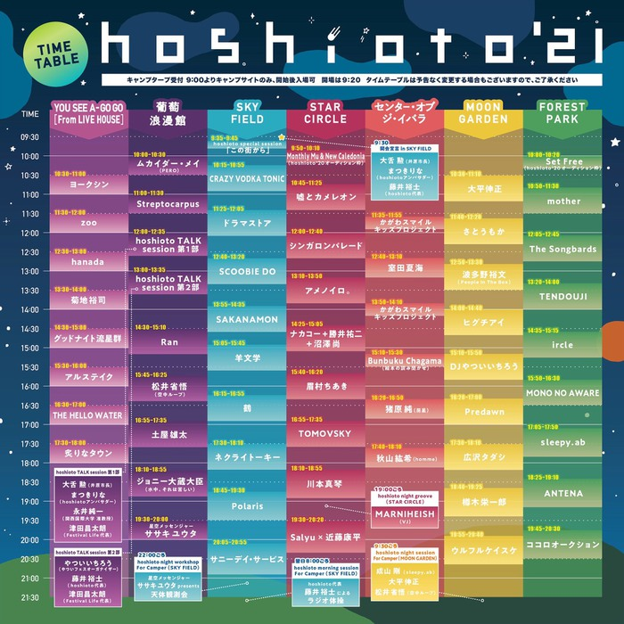 hoshioto21_tt.jpg