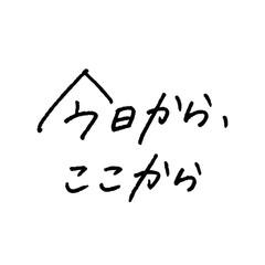 ikimonogakari_kyokara_kokokara.jpg