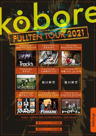 kobore_fullten_tour_2021_guest.jpeg