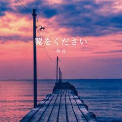 kotone_tsubasawokudasai_cover.jpg