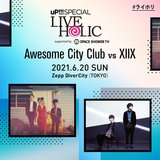 """Awesome City Club × XIIXがツーマン・ライヴ。""""uP!!!SPECIAL LIVE HOLIC vol.31""""、6/20開催"""
