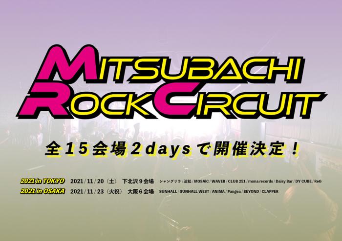 """女性Vo限定サーキット・フェス""""MITSUBACHI ROCK CIRCUIT""""、今年は東京&大阪2デイズの全15会場全120組で開催"""