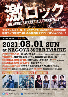 nagoya_0801_guest2_1.jpg