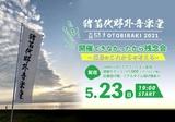 """""""音開き2021""""、明日5/23の緊急配信企画へTOSHI-LOW(BRAHMAN/OAU etc.)&好き好きロンちゃん出演決定"""