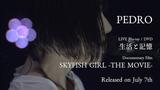 PEDRO、日本武道館公演のライヴ映像作品『生活と記憶』&3年間の活動に密着したドキュメンタリー作品『SKYFISH GIRL -THE MOVIE-』7/7同時発売