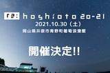 """岡山の野外フェス""""hoshioto""""、2年連続での開催中止に伴いリベンジ・イベント""""re:hoshioto 20-21""""10月開催決定"""