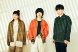 Saucy Dog、「週末グルーミー」リリース&MVプレミア公開スペシャル番組を6/1生配信