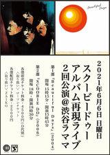 SCOOBIE DO、アルバム『Beautiful Days』&『SCOOBIE DO』再現ライヴを渋谷La.mamaにて6/6開催