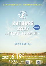 """THE BOYS&GIRLS主催野外フェス""""SHIRUBE 2021""""、開催中止に伴い""""SHIRUBE 2021 ONLINE~LIGHT IS HOPE~""""配信にて開催決定"""
