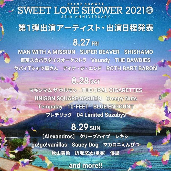 """""""SWEET LOVE SHOWER""""、第1弾アーティストにドロス、SHISHAMO、ユニゾン、マンウィズ、ブルエン、オーラル、ヤバT、マカえん、アイナ・ジ・エンドら27組"""