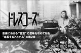 """ドレスコーズのアルバム『バイエル(Ⅱ.)』のレビュー公開。音楽における""""言葉""""の意味を改めて知る、""""成長するアルバム""""の第2章に迫る"""
