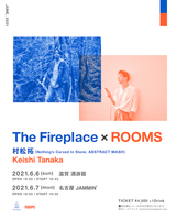 """Keishi Tanaka×村松 拓(Nothing's Carved In Stone/ABSTRACT MASH)、コラボ企画""""The Fireplace × ROOMS""""6/6-7開催"""