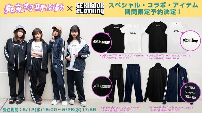 東京初期衝動、3rd ED『Second Kill Virgin』のリリースを記念しGEKIROCK CLOTHINGとのコラボ・アイテム期間限定予約受付決定