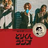 "w.o.d.、YouTubeラジオ番組""とりくんラジオ""スタート"