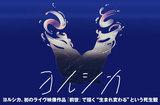 """ヨルシカの特集公開。""""生まれ変わる""""という死生観を描き、細部にまでこだわりが行き届いた初のライヴ映像作品『ヨルシカ Live「前世」』を本日5/26リリース"""