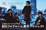 ユアネス、1stフル・アルバム製作プロジェクトをスタート。バンド初となるクラウドファンディング実施