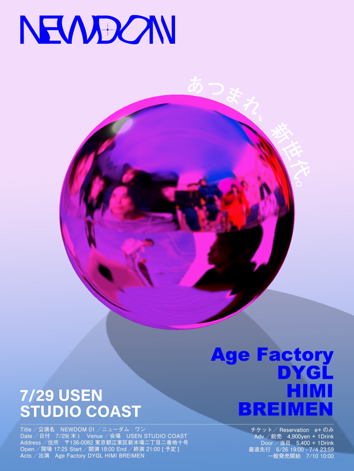 """Age Factory、DYGL、BREIMEN、HIMI出演。新世代のアーティスト&クリエイターとともに創るイベント""""NEWDOM""""、新木場USEN STUDIO COASTにて7/29開催"""