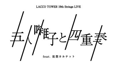 19thlive_laccotower.png
