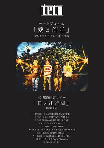 3rd_tour.jpg