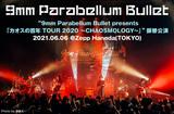 9mm Parabellum Bulletのライヴ・レポート公開。2部構成でふたつの時期のアルバムを再現し、強烈な完成度と集中力でバンドの底力を見せたツアー初日をレポート