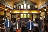 """ASIAN KUNG-FU GENERATION、新曲「エンパシー」が映画""""僕のヒーローアカデミアTHE MOVIE ワールド ヒーローズ ミッション""""主題歌に決定。予告編も公開"""