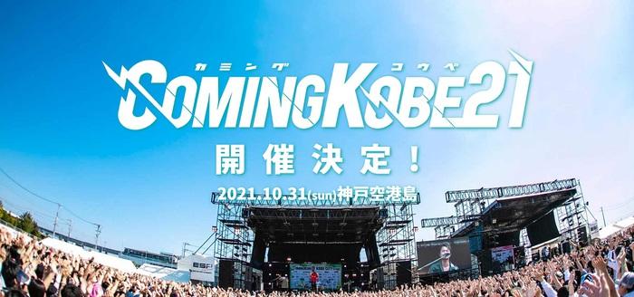 """日本最大級の無料チャリティー・フェス""""COMING KOBE21""""、10/31開催決定"""