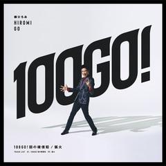 HORIMIGO_100GO_jk_shokai_low.jpg
