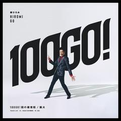 HORIMIGO_100GO_jk_tsujo_low.jpg