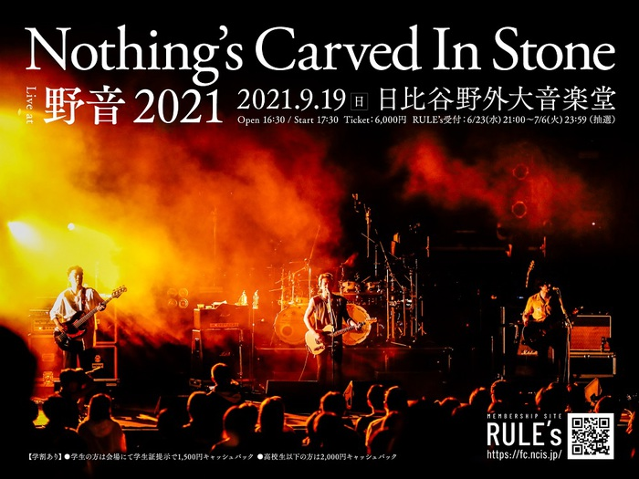 Nothing's Carved In Stone、2年ぶりとなる日比谷野音ワンマン開催決定