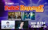 "FM802主催イベント""REQUESTAGE 2021""、延期公演が8/19に大阪城ホールで開催決定。ASIAN KUNG-FU GENERATION、[Alexandros]、渋谷すばる、milet出演"