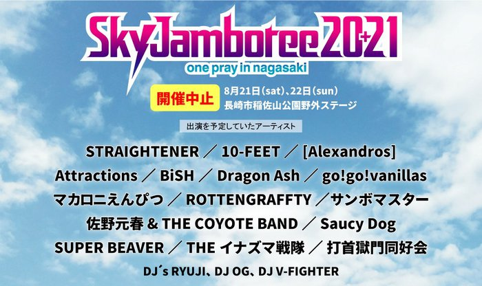 """Sky Jamboree 2021""、開催中止。出演予定だったアーティスト発表"