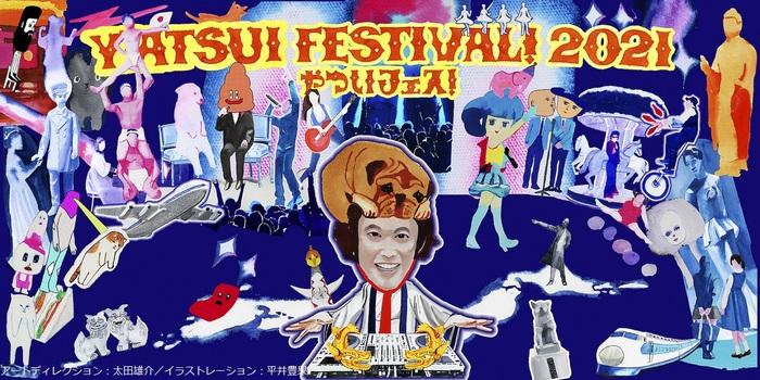 "DJやついいちろう主催""YATSUI FESTIVAL! 2021""、最終アーティストでSCOOBIE DO、田中 貴(サニーデイ・サービス)、大槻ケンヂ(筋肉少女帯/特撮 etc.)ら60組発表"