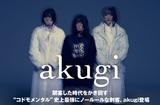 """akugiのインタビュー&動画メッセージ公開。閉塞した時代をかき回す、""""コドモメンタル""""史上最強にノールールな刺客が1stミニ・アルバム『Playplay』をリリース"""