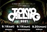 """日本最大級のサーキット・フェス""""TOKYO CALLING 2021""""、9/18-20に新宿、下北沢、渋谷にて開催決定"""