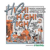 """ヤバT、クリープ、SUPER BEAVER、フレデリック、XIIX、yama、DISH//出演。FM802主催イベント""""HIGH! HIGH! HIGH!""""、大阪城ホールにて8/3開催"""