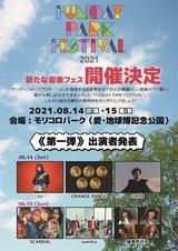 """""""FUNDAY PARK FESTIVAL 2021""""、愛知県モリコロパークにて8/14-15開催決定。第1弾出演者は緑黄色社会、sumika、SCANDAL、SIRUP、ORANGE RANGE、iri"""