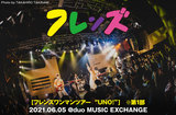 """フレンズのライヴ・レポート公開。""""フレンズは4人じゃない。みんながいてフレンズなんだと思った""""――新体制初のワンマン・ツアー、メンバーとリスナーがひとつになった東京公演をレポート"""