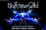 "Half time Oldのライヴ・レポート公開。今こそ""心から楽しませる""ということをバンドの役割として引き受けたようなライヴを見せた、ワンマン・ツアー""半分古""ファイナル公演をレポート"