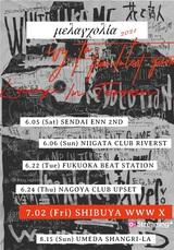 "Ivy to Fraudulent Game × LAMP IN TERREN、ショート・ツアー""μελαγχολία -メランコリア-""7/2東京公演を生配信"