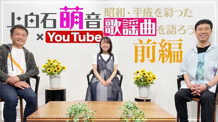 上白石萌音、カバー・アルバム『あの歌-1-』&『あの歌-2-』2枚同時リリース記念し初のYouTube特別番組を前後編で公開