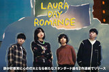 男女ツイン・ヴォーカル・ギター・ポップ・バンド、Laura day romanceのインタビュー公開。オーガニックなバンドの勢いやエネルギーが詰め込まれた配信シングルを2作連続リリース