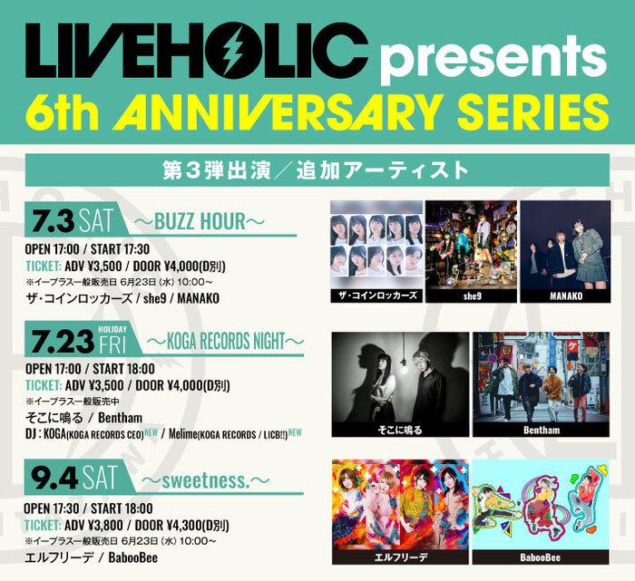 下北沢LIVEHOLIC 6周年記念イベント、第3弾出演アーティストでザ・コインロッカーズ、エルフリーデ、BabooBee、she9、MANAKO、KOGA(KOGA RECORDS CEO)、Melime(KOGA RECORDS /LICB!!)発表