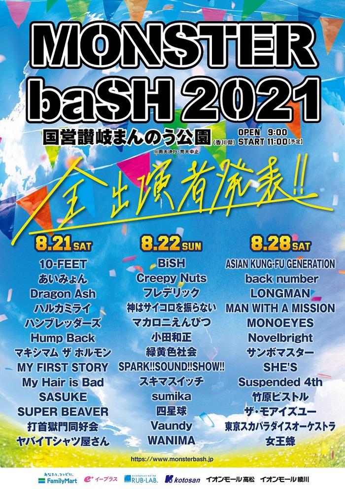 """""""MONSTER baSH 2021""""、全出演アーティスト&タイムテーブル一挙発表。アジカン、あいみょん、BiSH、緑黄色社会、ヤバT、マカえん、sumika、SUPER BEAVERら総勢39組が出演"""