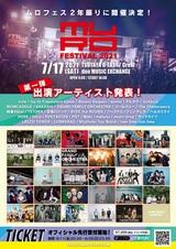 """""""MURO FESTIVAL 2021""""、原点である渋谷のライヴハウスで7/17開催決定。第1弾出演アーティストでアルカラ、ircle、LACCO TOWER、WOMCADOLE、ラックライフなど29組発表"""