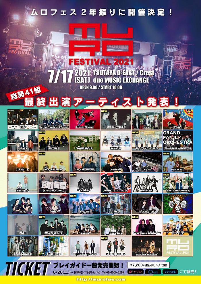 """MURO FESTIVAL 2021""、最終出演者でGOOD ON THE REEL、MAGIC OF LiFE、LEGO BIG MORL、Bentham、the quiet room、Hakubiら12組発表"