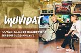 Muvidatのインタビュー&動画メッセージ公開。Muvidatにしか鳴らせない、心と身体を思いきり躍らせるサマー・ソング収録の初配信シングル『熱帯的シンドローム』を明日6/9リリース