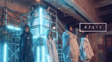 "mzsrz、映画""ショコラの魔法""主題歌の最新シングル「アンバランス」MV公開。映画主演の山口真帆がゲスト出演で剣舞を披露"