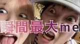 大森靖子、初の提供曲セルフ・カバー・アルバムより「瞬間最大me feat. の子(神聖かまってちゃん)」MV公開