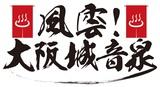 """岡崎体育、OKAMOTO'S、ニガミ17才、夜ダン、四星球、キュウソ、POLYSICSら出演。""""風雲!大阪城音泉""""今夏開催決定"""